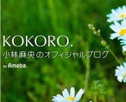 小林麻央さんのブログ
